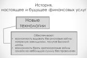 Оформление презентации в PowerPoint 37 - kwork.ru