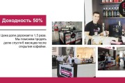 Создание презентации в PowerPoint 32 - kwork.ru