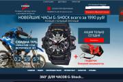 Скопирую страницу любой landing page с установкой панели управления 149 - kwork.ru