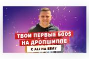 Сделаю превью для видеролика на YouTube 202 - kwork.ru