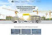 Дизайн Landing Page в PSD 54 - kwork.ru