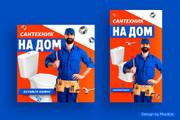 Креативы, баннеры для рекламы FB, insta, VK, OK, google, yandex 110 - kwork.ru