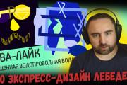 Превью картинка для YouTube 90 - kwork.ru