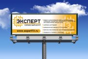 Дизайн для наружной рекламы 232 - kwork.ru