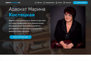 Создам сайт-одностраничник лендинг + 2 подарка 19 - kwork.ru
