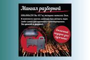 Разработаю привлекательный дизайн листовки 32 - kwork.ru