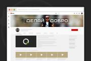Сделаю оформление канала YouTube 189 - kwork.ru