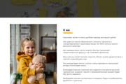 Landing Page с 0 + дизайн 133 - kwork.ru