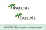 Векторизация файла, логотипа, отрисовка эскиза 36 - kwork.ru