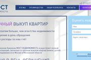 Делаю копии landing page 123 - kwork.ru