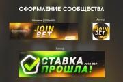 Оформлю твою соц. сеть 29 - kwork.ru