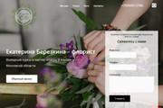 Сделаю адаптивный Landing Page на WordPress под ключ 12 - kwork.ru