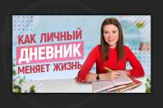 Сделаю превью для видео на YouTube 109 - kwork.ru