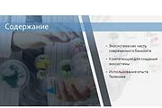 Исправлю дизайн презентации 130 - kwork.ru