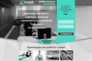 Верстка макета 6 - kwork.ru