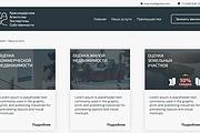 Вёрстка сайтов по доступной цене 310 - kwork.ru