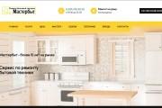Скопирую Landing Page, Одностраничный сайт 120 - kwork.ru
