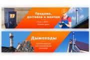 Сделаю качественный баннер 145 - kwork.ru