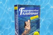 Создание 3D обложек для электронных книг, CD дисков 14 - kwork.ru