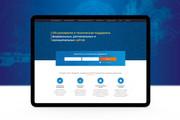 Дизайн Landing Page в PSD или Figma 33 - kwork.ru
