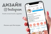5 Иконок для актуальных историй в Инстаграм 20 - kwork.ru