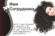 Дизайн визитки 7 - kwork.ru