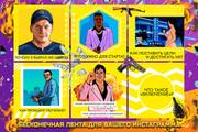 Оформление Инстаграма 89 - kwork.ru