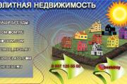 Разработаю рекламный баннер для продвижения Вашего бизнеса 31 - kwork.ru