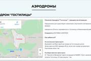 Создам сайт под ключ на WordPress 75 - kwork.ru