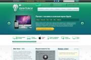 WordPress - натяжка с верстки HTML 48 - kwork.ru