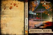 Создам обложку на книгу 98 - kwork.ru