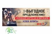 Рекламный баннер 129 - kwork.ru