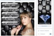 Оформлю группу в Контакте. Быстро. Не дорого 32 - kwork.ru