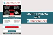Создам красивое HTML- email письмо для рассылки 68 - kwork.ru