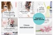 Визуальное оформление профиля в Инстаграм 22 - kwork.ru