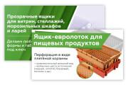 2 красивых баннера для сайта или соц. сетей 57 - kwork.ru