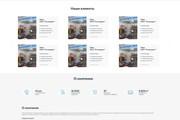 Дизайн одного блока Вашего сайта в PSD 161 - kwork.ru