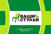 Лого бук - 1-я часть Брендбука 503 - kwork.ru