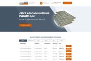 Дизайн страницы Landing Page - Профессионально 110 - kwork.ru