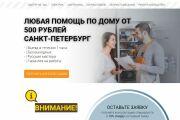 Скопировать Landing page, одностраничный сайт, посадочную страницу 177 - kwork.ru
