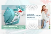 2 красивых баннера для сайта или соц. сетей 64 - kwork.ru