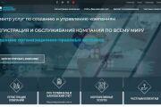 Прототип лендинга 9 - kwork.ru