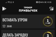 Приложение для ОС Android 60 - kwork.ru