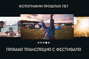 Верстка страницы сайта по макету 27 - kwork.ru