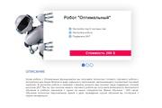Верстка страницы сайта по макету 26 - kwork.ru