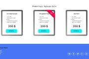 Верстка страницы сайта по макету 25 - kwork.ru