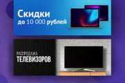 Сделаю стильный дизайн 2 баннерам 18 - kwork.ru