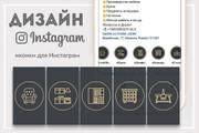 5 Иконок для актуальных историй в Инстаграм 23 - kwork.ru