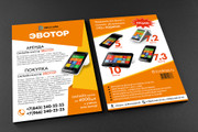 Создам качественный дизайн привлекающей листовки, флаера 85 - kwork.ru