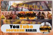 Шапка для Вашего YouTube канала 152 - kwork.ru